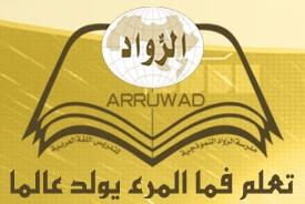 Arruwad
