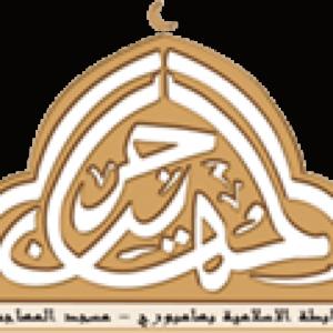 Muhajirin Moschee - islamischer Bund e.V.